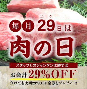 nikunohi_square